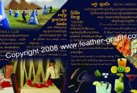 Brochure - PYRAMID Mega Intertainment Club : Karaoke, Disco, Beer Garden, Bistro & Paintball - Siem Reap Cambodia